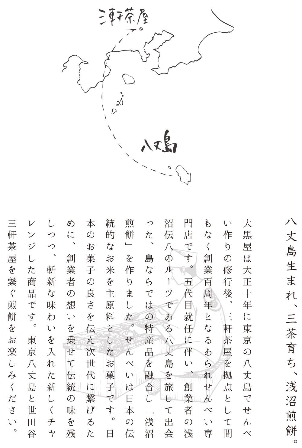 八丈島生まれ、三茶育ち、浅沼煎餅。
