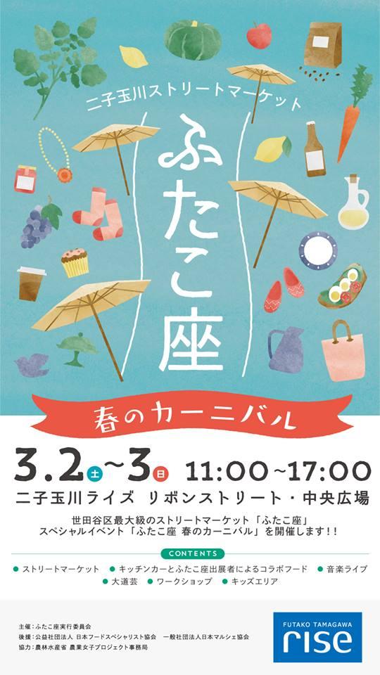 二子玉川のライズで開催される「ふたこ座」に出店します!
