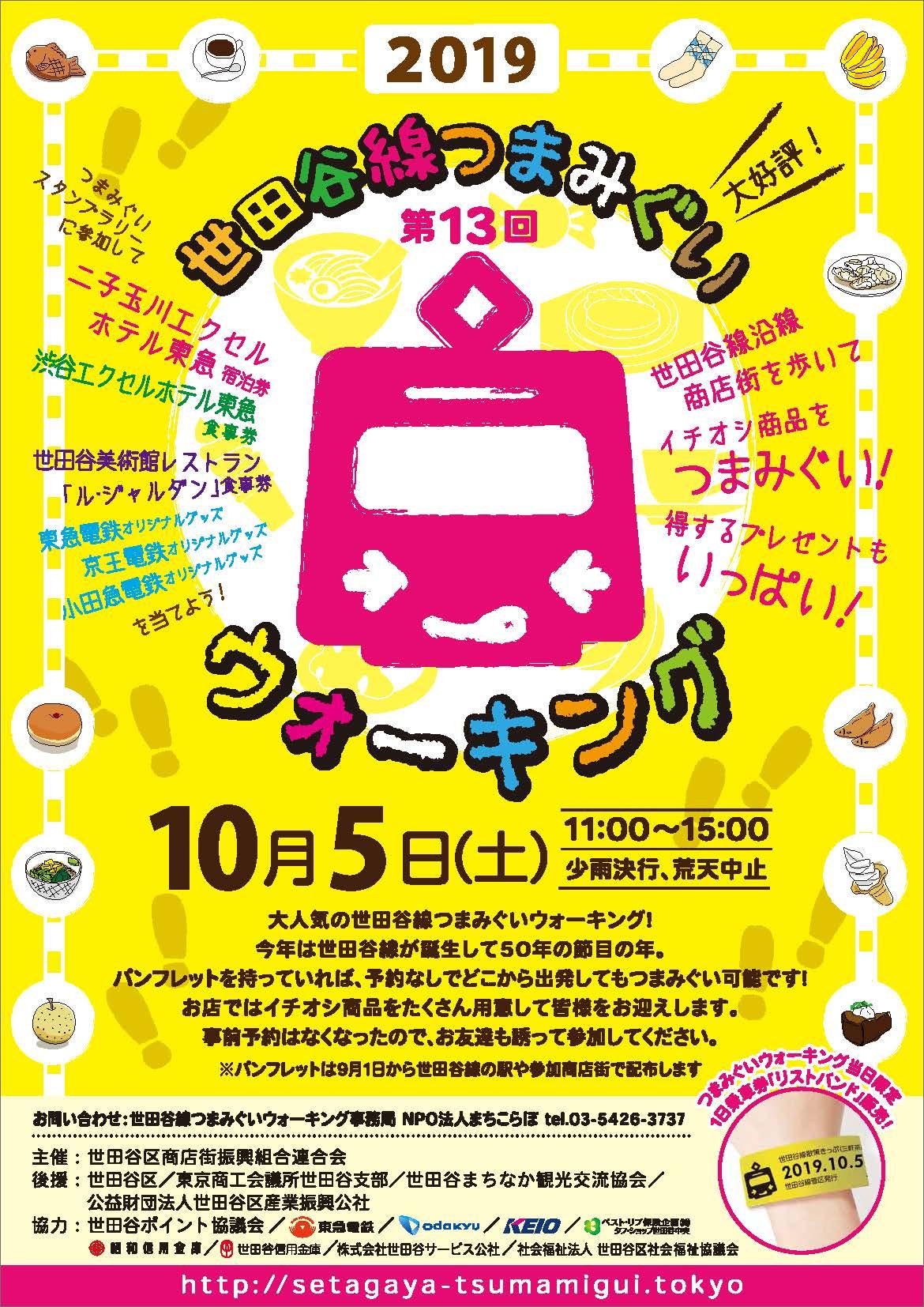 世田谷線つまみぐいウォーキング2019